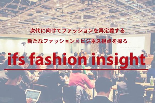 ifs fashion insight