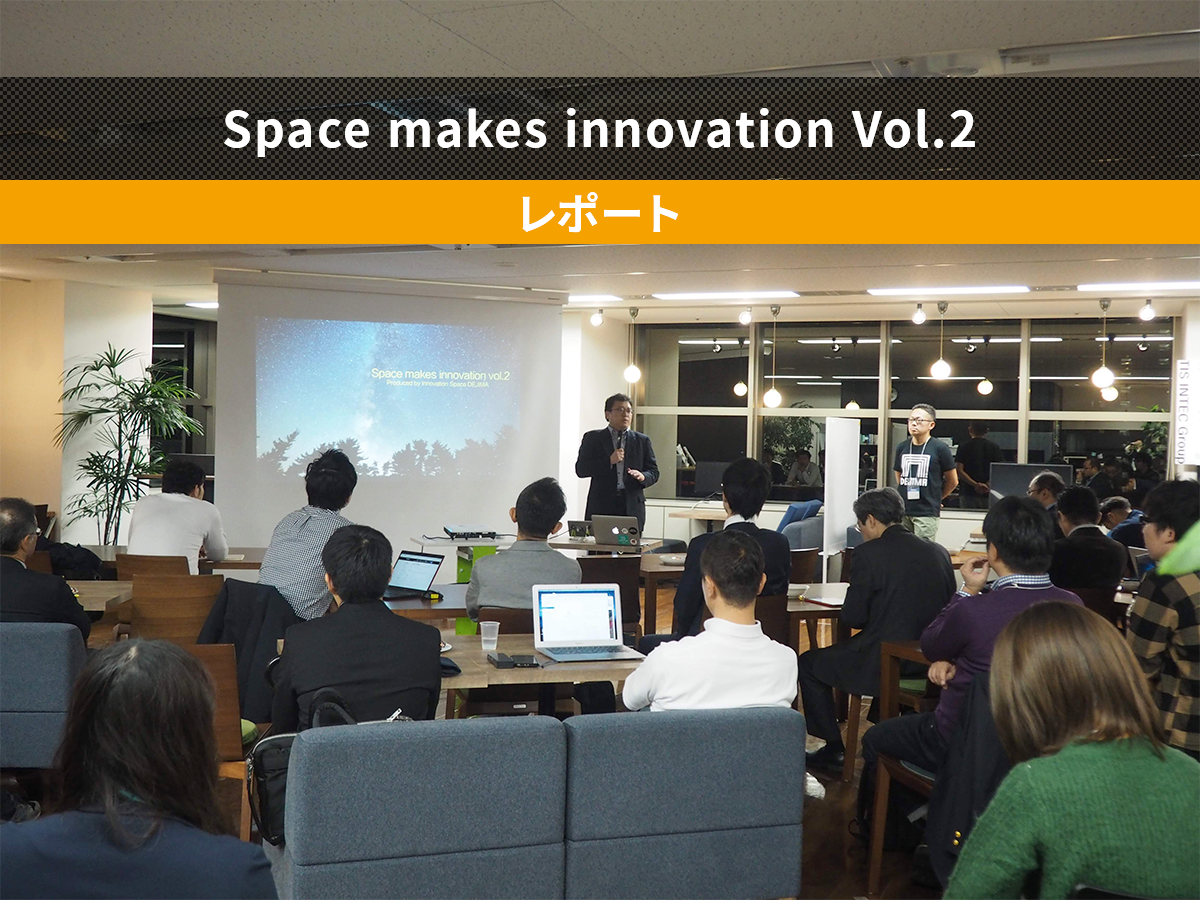Space makes innovation Vol.2レポート