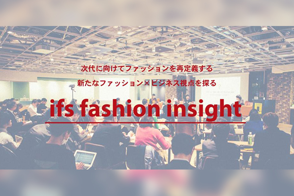 ifs fashion insight vol.4