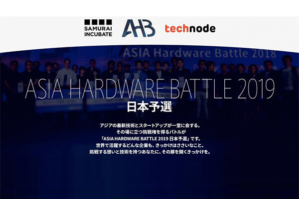ASIA Hardware Battle 2019 日本予選